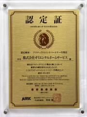実績がある会社に認定される「アステックペイントパートナー代理店認定店」制度